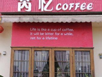 芮忆coffee