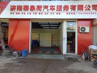 柳泉荷汽车服务(解放东路店)