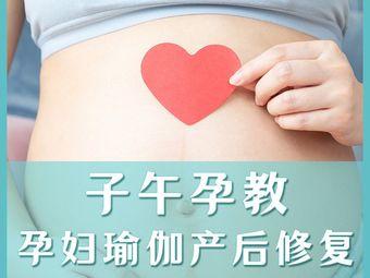 子午孕教·孕妇瑜伽产后恢复(哈尔滨店)