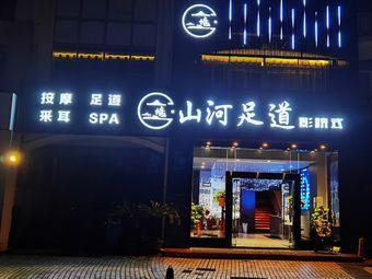 境·山河影院式足道SPA(金色港湾商业街店)