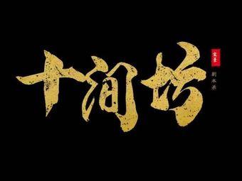 十间坊剧本杀(开发区店)