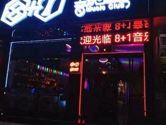 8+1音乐酒吧