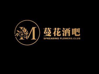 蔓花M·Flowers·酒吧