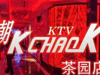 潮K·KTV(茶園店)