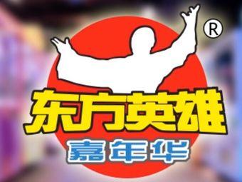 东方英雄嘉年华(苏宁生活广场店)