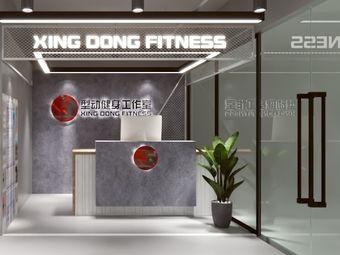 型动健身工作室