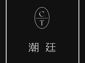 C.T潮廷