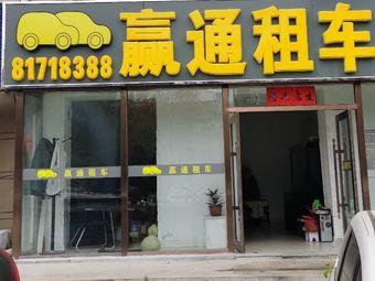 赢通汽车租赁(正阳街店)