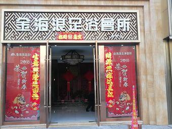 金海浪足浴会所(世贸广场店)