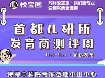 悦宝园国际儿童教育中心(时代中心)