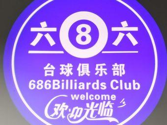 欢乐汇686台球俱乐部