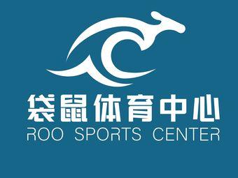 袋鼠体育中心游泳·健身
