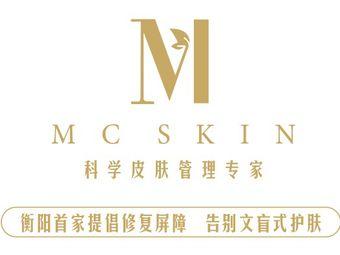 MC SKIN科学皮肤管理中心