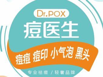 Dr.POX痘医生科学祛痘连锁(望城砂之船店)