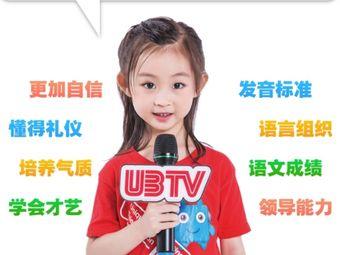 UBTV小主播(口才、主持、表演、演讲、舞台剧等)等)(南通世茂校区)