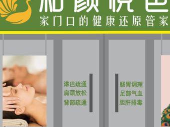 悦SPA健康肌肤管理中心