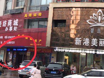 郭小姐·可视采耳(东盛步行街店)
