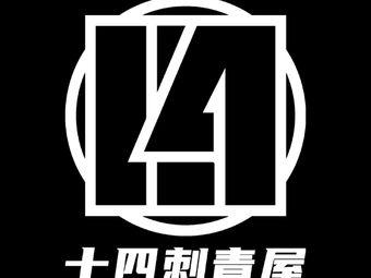 十四刺青屋(太原工作室)