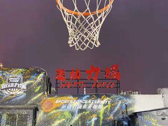 运动力场篮球公园