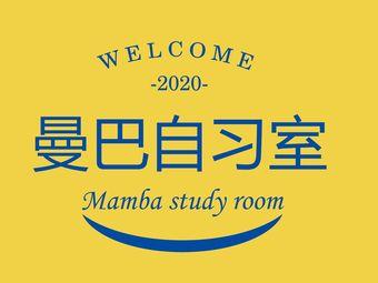 曼巴共享自习室(西客运店)