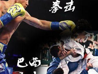 拳城荣耀拳击柔术俱乐部