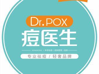 痘医生科学祛痘国际连锁(江南万达店)