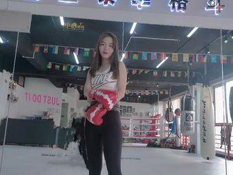 葡星泰拳格斗运动会馆