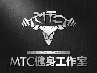 MTC健身工作室