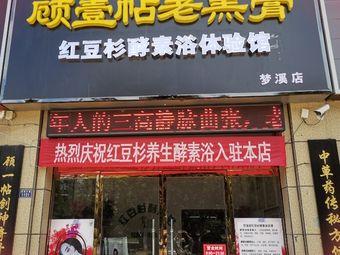 顧馀堂顾壹帖老黑膏红豆杉酵素浴体验馆