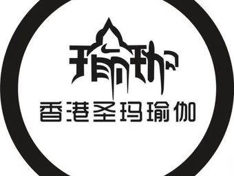 香港圣玛瑜伽(高新店)