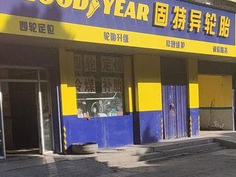 广盛轮胎、固特异专卖店