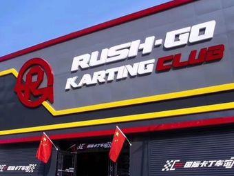 RUSH-GO卡丁车俱乐部
