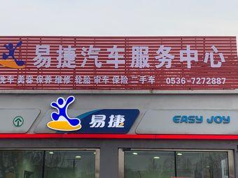 易捷汽车服务中心
