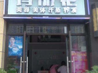 玛丽艳汗蒸养生馆