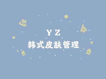 Y•Z韩式皮肤管理