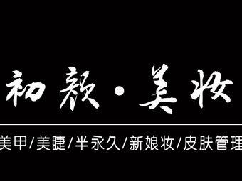 初颜·美妆(兰州中心店)