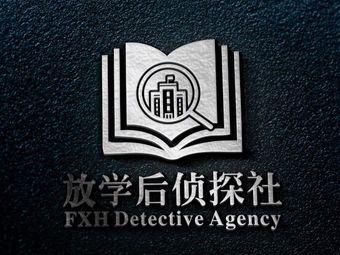 放学后侦探社