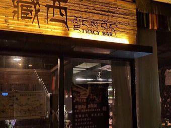 藏西酒吧(下沙店)