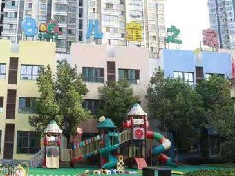 东方宝贝儿童之家