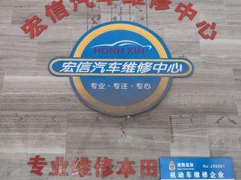 宏信汽车维修保养中心(开发大道店)