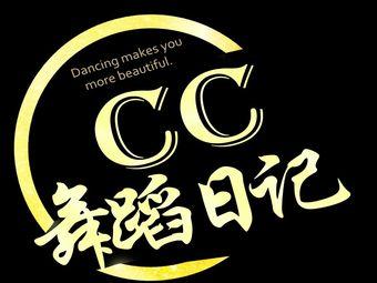 CC舞蹈日记(鹭江道店)