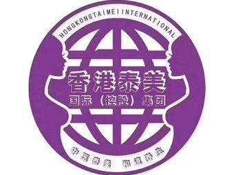 泰美国际专业减肥瘦身会所(万达店)