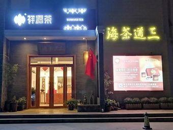 三道茶海(深业世纪村店)