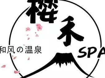 樱禾SPA日式养生馆