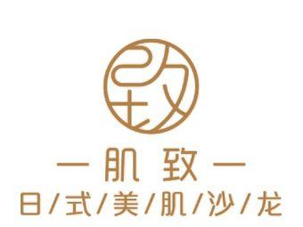 肌致·日式美肌(爱克店)