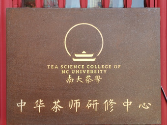 中华茶师研修中心·南大茶学(滕王阁校区)