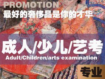 798画室ART·成人·少儿·专业美术