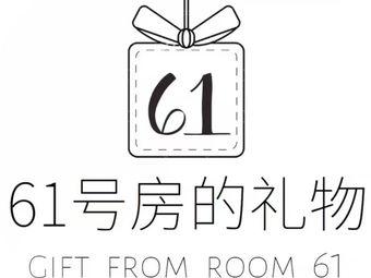 61号房的礼物·手工DIY(太原街店)