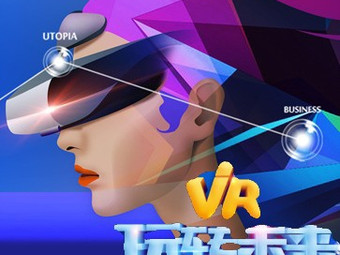 玩转未来VR体验馆(西街店)