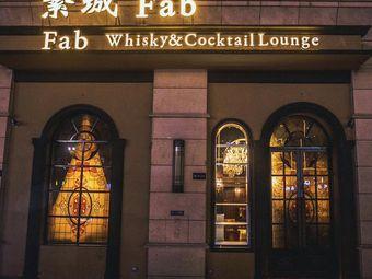 繁城Fab Whisky &Cocktail Lounge